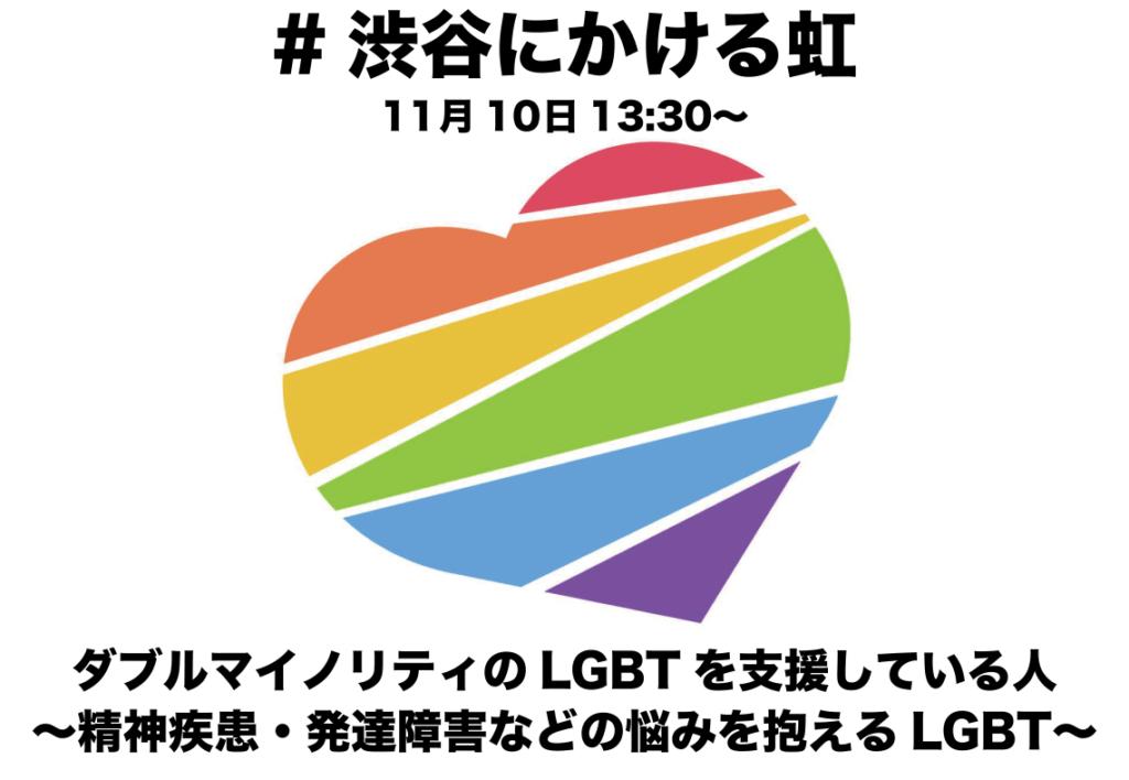 shibuya_10112019