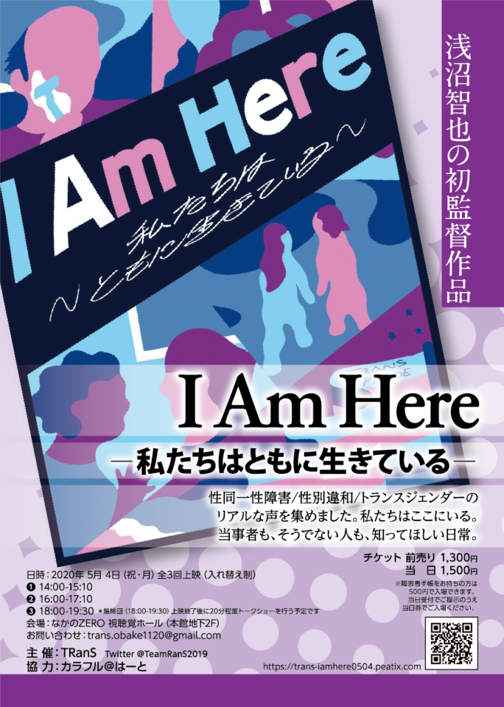 Film I am here