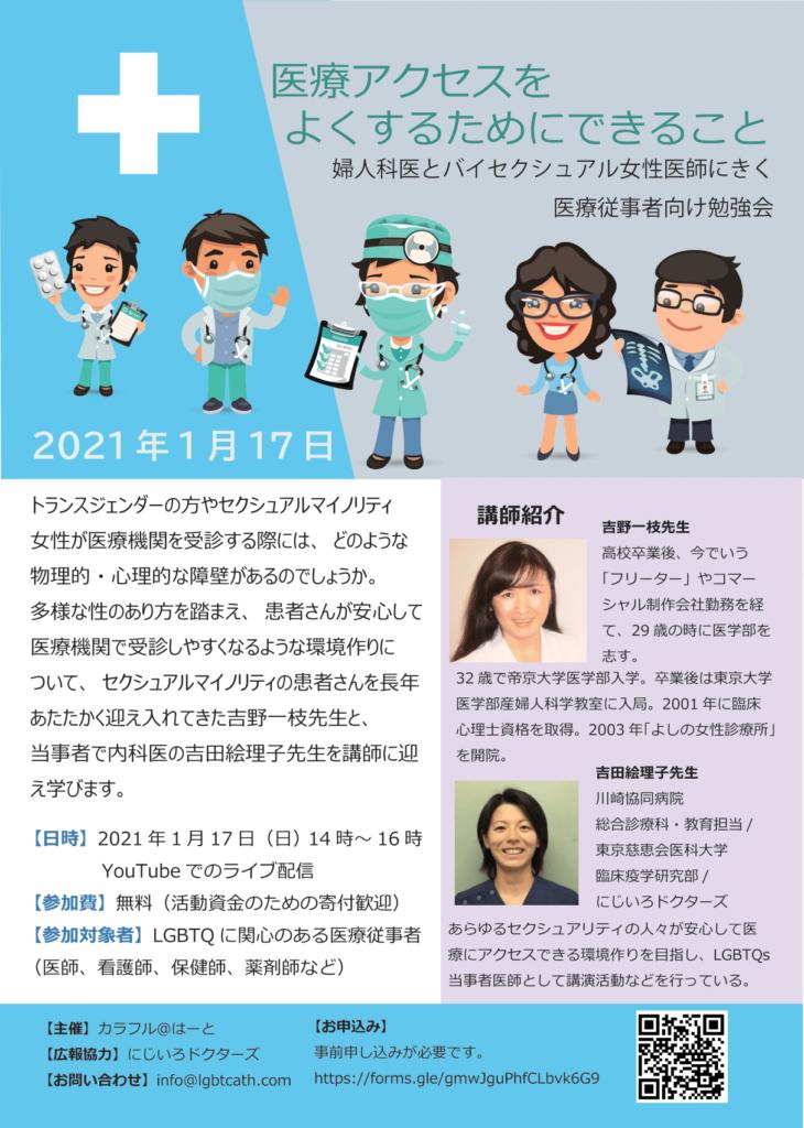flyer_for_medical_profession